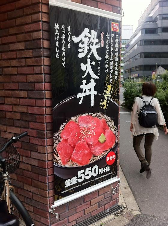 ※すき家が8月27日より発売した鉄火丼(550円)。