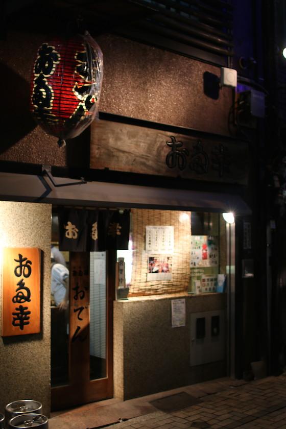 ※お多幸新宿店。店構えがすてきなんです。