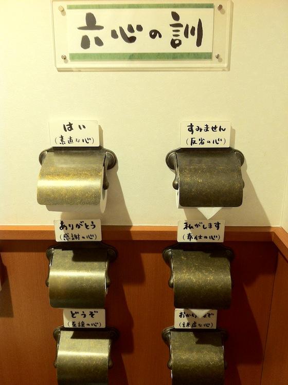 ※某飲食チェーンのトイレはこのように。心に響くいい言葉ですね〜。