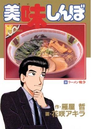 ※グルメ漫画史に残る化調への迷言を残した『美味しんぼ』第38集。ちなみに当サイトは雁屋哲先生のイズムは好きです(野望の王国、男組を読んでから、皆さんにも読んで欲しいです〜)。