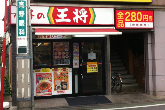 ※現在極王天津飯はフェア開催中。9月15日まで680円のところ630円で食べられる。