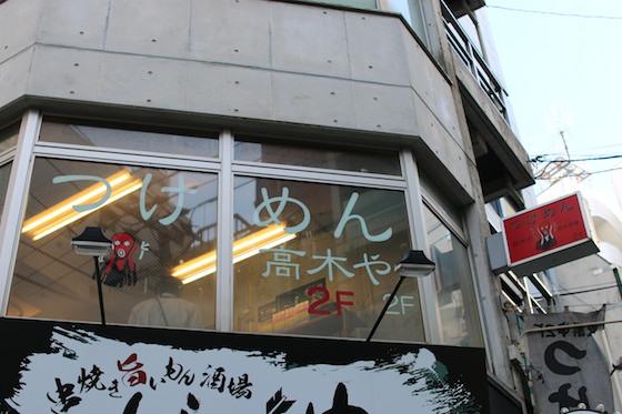 ※高木や高田馬場店は東京都豊島区高田3-10-11 草原ビル2F階。広告記事じゃないですよー。