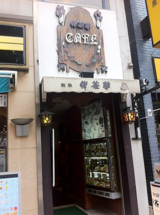 ※こちらは目白にある喫茶店の「伴茶夢 目白三号店」豊島区目白3-14-3-B1