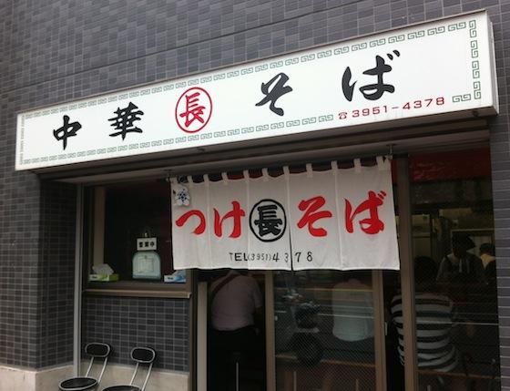 ※こちらが東京飲食業界で最速メニュー提供をすると噂の目白丸長。