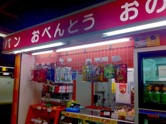 ※新宿中央線ホームの田中屋さんの写真を撮り忘れて、おばちゃんに送ってもらった。