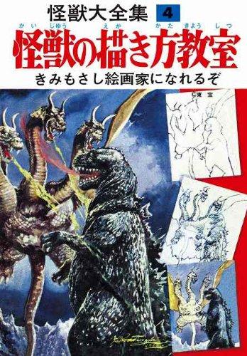 『怪獣大全集4 怪獣の描き方教室 きみもさし絵画家になれるぞ』。