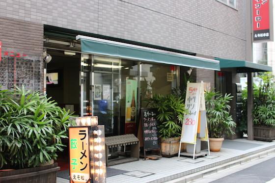 飯田橋に2店舗存在する。