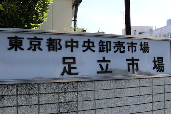 足立市場は京成・千住大橋より徒歩3分。