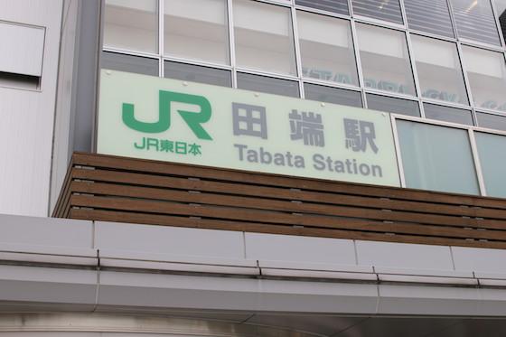 ※事件現場からほど近い田端駅。