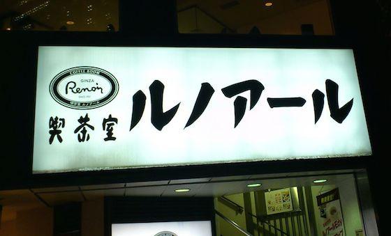 ※日本の喫茶店チェーンではスターバックスを抜いて、愛好者が多いというルノアール。