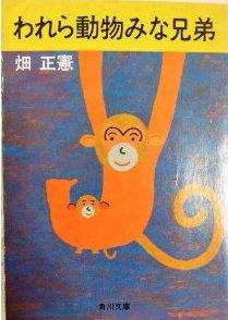 『われら動物みな兄弟』(畑正憲著、角川文庫)