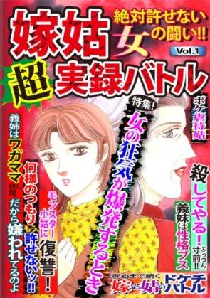 掲載雑誌の表紙からして最高。『嫁姑超実録バトルVol.1絶対許せない女の闘い!! 』