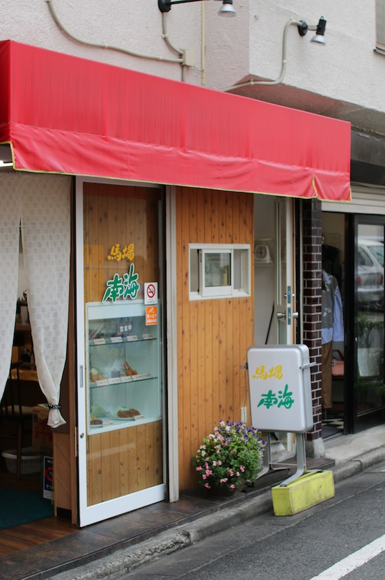 ※南海の暖簾分け店は都内に約30店舗。意外な大チェーンだ。こちらは高田馬場にある店。