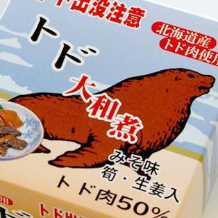 九十九里浜トド、あやうく食用にされるところだった 北海道ではトドはカレー、大和煮として珍重