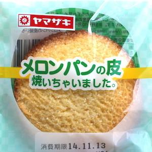 話題の「メロンパンの皮」はダイエット向け!!! 通常のメロンパンのカロリー半分以下だった