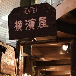 高倉健さん愛したアップルパイと珈琲の店 東京タワー近くにあった、名優の憩いのかくれが