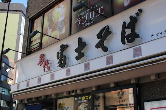 東京ローカルの人気店。