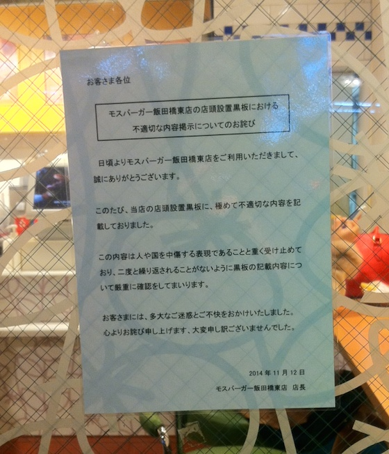 店頭には店長からの謝罪文が。
