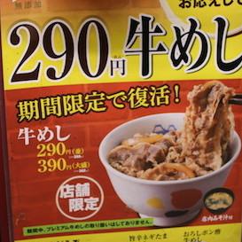松屋ノーマル牛めし(290円)復活祭りに行ってきた! プレミアム牛めし(380円)は廃止になるのか?