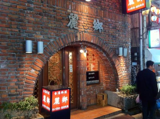 渋谷の麗郷で食べられます。