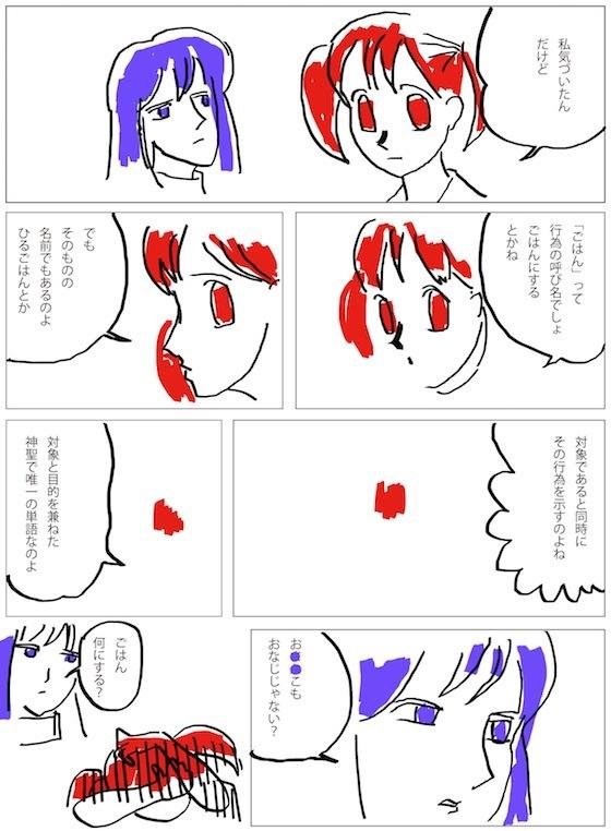 『りくつゴハン』第1回完