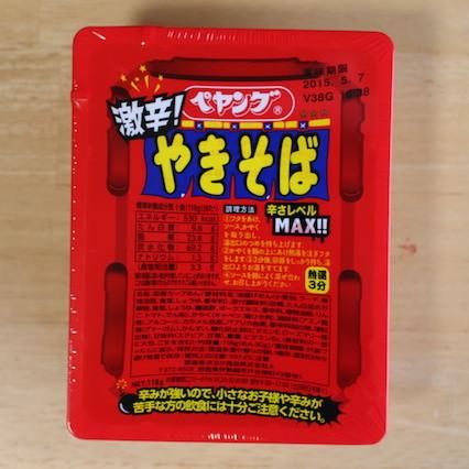 プレミア化「闇ペヤング」買ってみた! 一方オークションサイトでは値崩れ200円も…