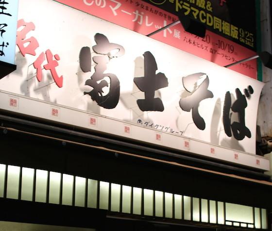 関東ローカルの立ち食いそばでは最大人気の富士そば。