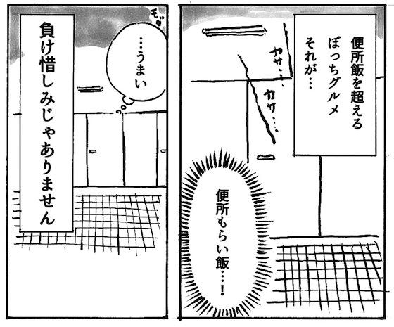 06【第二話 完】