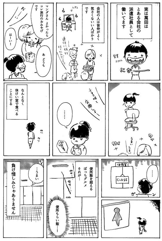 萬田先生にはげましのお便りを!
