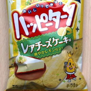ハッピーターンのレアチーズケーキ味が衝撃すぎた!!! 亀田製菓が調整かさねた「マズ美味さ」に絶賛の嵐