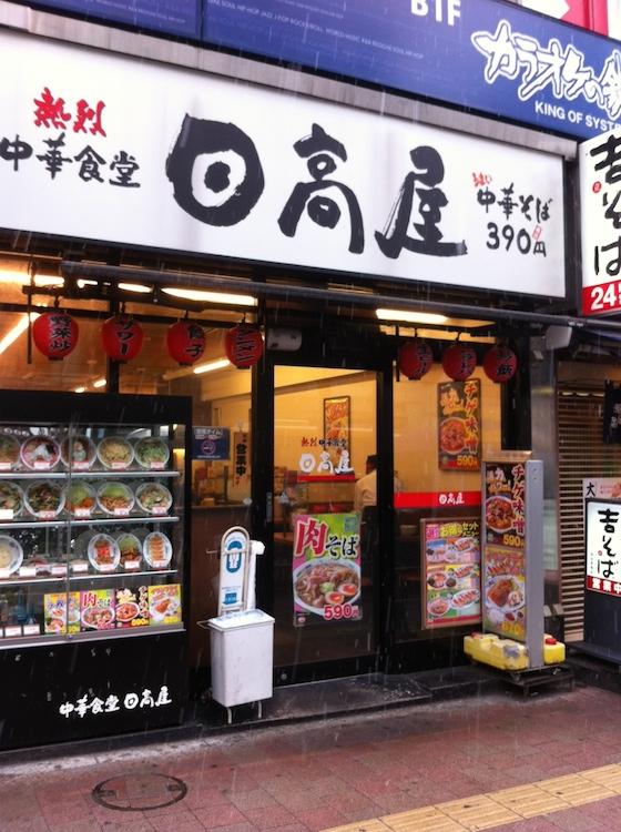 日高屋は24時間営業の店が多い。