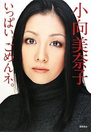 小向美奈子『いっぱい、ごめんネ。』(徳間書店)。