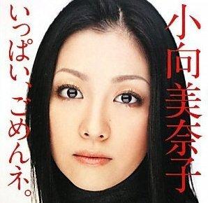 小向美奈子逮捕で菊池雄星に火の粉 バースデーパーティー参加写真も流出