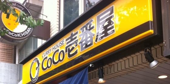 グランドマザーカレーは、CoCo壱番屋の隠れた人気メニュー?