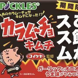 「ごはん用カラムーチョ」はスナック菓子×オカズの幸せすぎる味 ご飯がススムとのコラボ商品は必見!!!