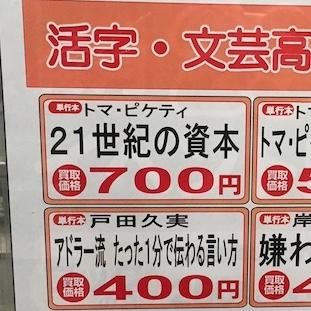 ピケティ5940円単行本、ブックオフ買取は700円 購入者から不満の声ぞくぞく