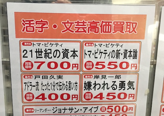 約6000円の書籍、買い取り価格はたった700円…。