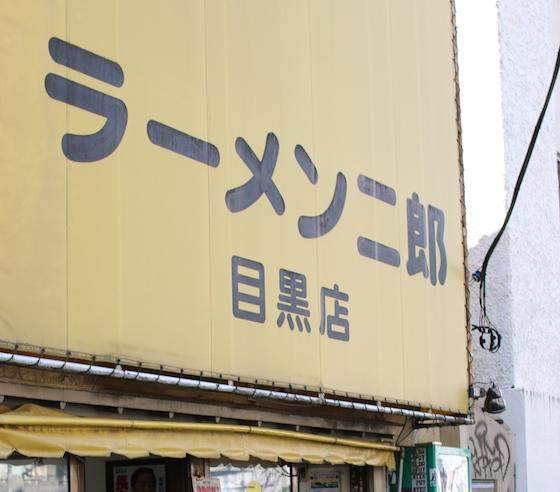 ここ数年、チャリティーを行ってきたラーメン二郎目黒店。