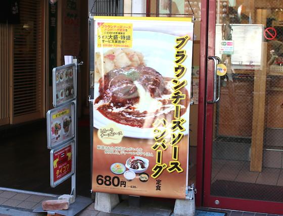ブラウンチーズソースハンバーグ定食も美味い。