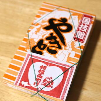 JR駅で売ってる「国技館やきとり」が美味すぎる! シンプルな塩味で、冷めても美味!飯にも酒にも合いまくる
