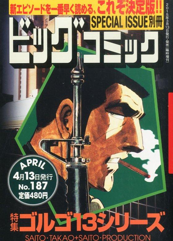 別冊ビッグコミック「特集ゴルゴ13シリーズ」