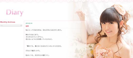 田村ゆかりさんのブログより。
