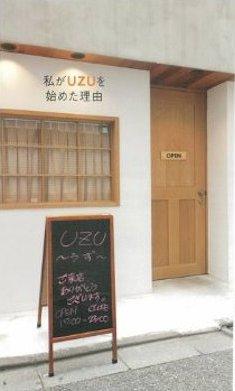 『安倍昭恵の日本のおいしいものを届けたい! 私がUZUを始めた理由 』より。