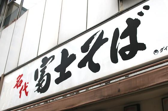 みんな大好き、富士そば。丹道夫社長が作詞した演歌が流れるメロウな店内もいい。