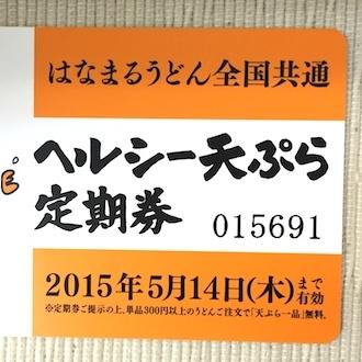 はなまるうどん、天ぷら無料パスの中身がスゴイ!!! 友達10000人で行っても全員が1品タダ…!!!!