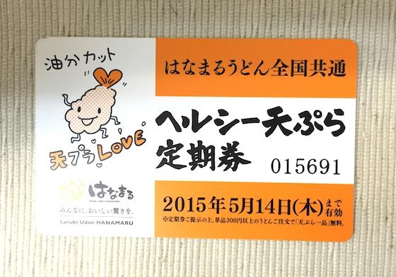 これが噂の天ぷらフリーパス。