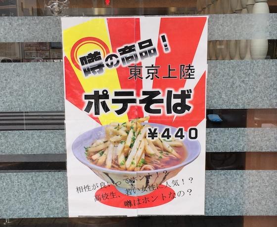 富士そばの吉祥寺店でもポテそばを提供開始。