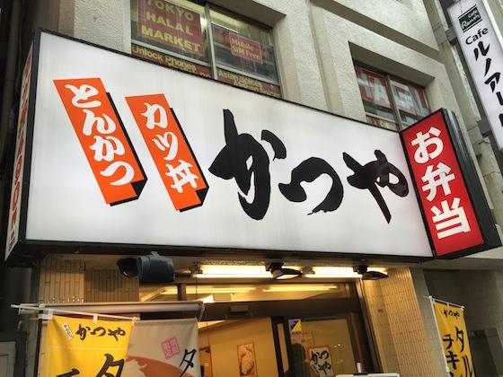 関東近郊に多く展開するとんかつチェーン。