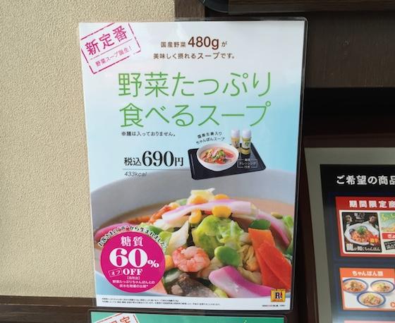 """""""麺ぬき系メニュー""""の新しいトレンドを作ってもらいたい!"""