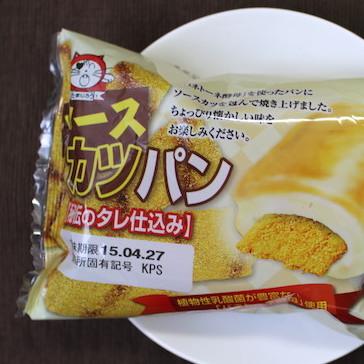 究極の駄菓子・ソースカツパンがヤバい美味さ!!! 30円のソースカツをパンにはさんだ商品に、魔性の魅力